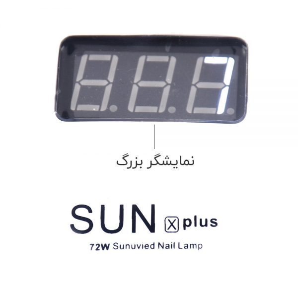 دستگاه یووی ال ای دی 72 وات مدل X PLUS سان   SUN