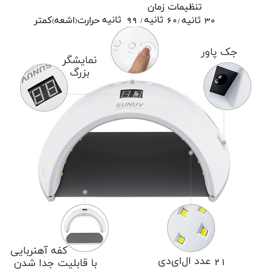 دستگاه یووی ال ای دی UV - LED ناخن 48 وات مدل 6S سان | SUN