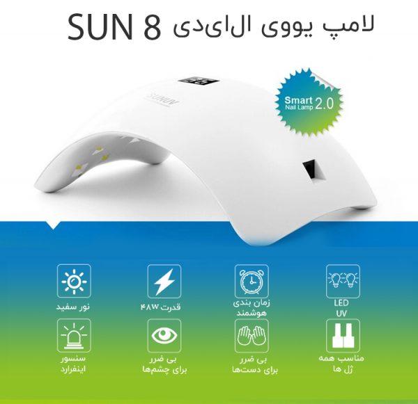 دستگاه یووی ال ای دی 48 وات مدل 8 سان | SUN