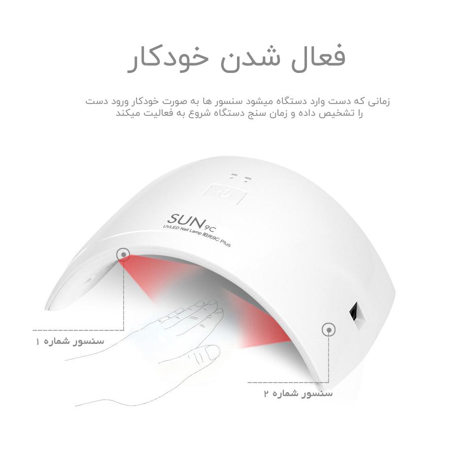 دستگاه یووی ال ای دی UV - LED ناخن 24 وات مدل 9C سان | SUN
