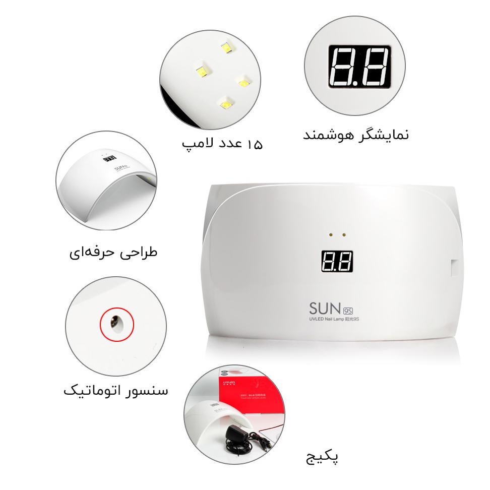 دستگاه یووی ال ای دی UV - LED ناخن 24 وات مدل 9S سان | SUN