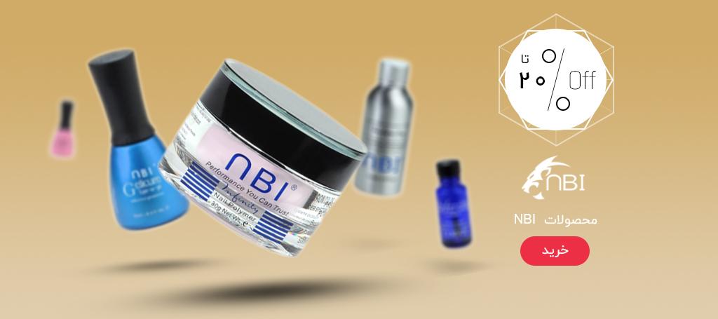 محصولات nbi